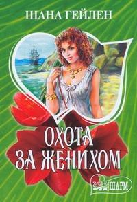Охота за женихом обложка книги