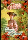 Фэйзер Д. - Охота за невестой обложка книги