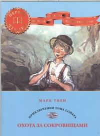 Твен М. - Охота за сокровищами: Приключения Тома Сойера обложка книги