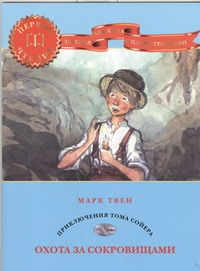 Охота за сокровищами: Приключения Тома Сойера обложка книги