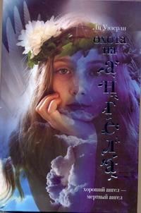 Уэтерли Ли - Охота на ангела обложка книги