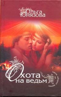 Юнязова Ольга - Охота на ведьм обложка книги