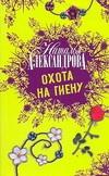 Александрова Наталья - Охота на гиену обложка книги