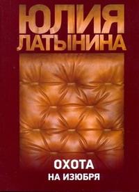 Латынина Ю.Л. - Охота на изюбря обложка книги