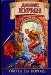 Охота на короля Юрин Д.