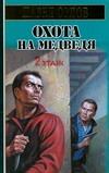 Орлов Павел - Охота на медведя обложка книги