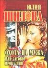 Шилова Ю.В. - Охота на мужа, или Заговор проказниц обложка книги