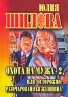 Шилова Ю.В. - Охота на мужа-2, или Остророжно: разочарованная женщина обложка книги