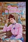 Айл Шарон - Охота на невесту обложка книги