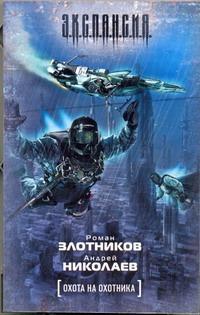 Злотников Р.В. - Охота на охотника обложка книги