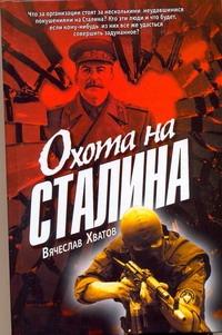 Хватов В. - Охота на Сталина обложка книги
