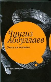 Охота на человека. Правило профессионалов Абдуллаев Ч.А.