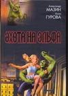 Мазин А.В. - Охота на эльфа обложка книги