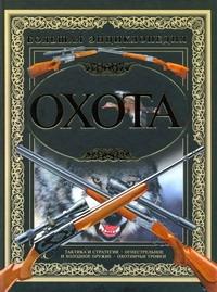 Охота. Большая энциклопедия обложка книги