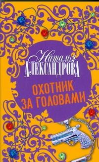 Александрова Наталья - Охотник за головами обложка книги