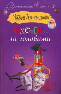 Охотник за головами Александрова Наталья