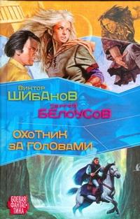 Шибанов Виктор - Охотник за головами обложка книги