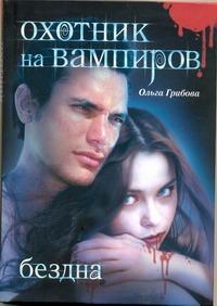 Грибова Ольга - Охотник на вампиров. Бездна обложка книги