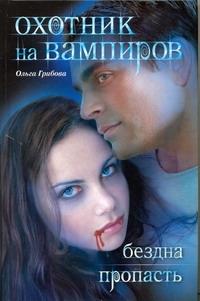 Грибова Ольга - Охотник на вампиров. Бездна. Пропасть обложка книги