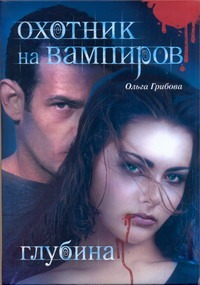 Охотник на вампиров. Глубина Грибова Ольга