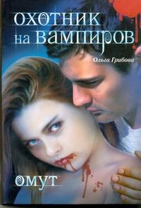 Грибова Ольга - Охотник на вампиров. Омут обложка книги
