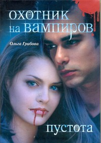 Грибова Ольга - Охотник на вампиров. Пустота обложка книги