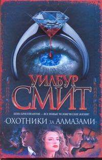 Смит У. - Охотники за алмазами обложка книги