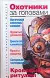 Бернацкий А.С. - Охотники за головами обложка книги