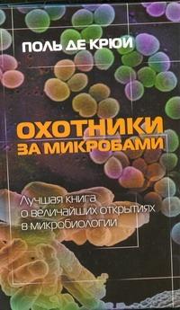 Крюи П. де - Охотники за микробами обложка книги
