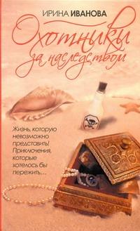 Охотники за наследством обложка книги