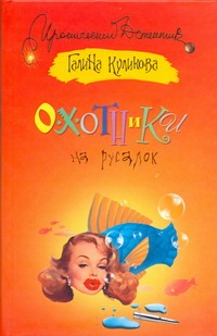 Куликова Г. М. - Охотники на русалок обложка книги