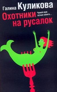 Охотники на русалок Куликова Г. М.