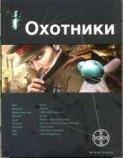 Бортникова Лариса - Охотники. Кн. 1. Погоня за жужелицей' обложка книги