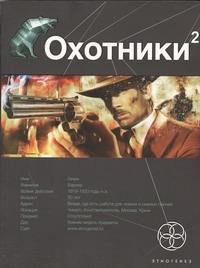 Бортникова Лариса - Охотники. Кн. 2. Авантюристы обложка книги