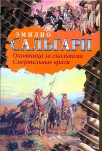 Сальгари Эмилио - Охотница за скальпами. Смертельные враги обложка книги
