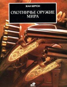 Бертон Ж. - Охотничье оружие мира обложка книги