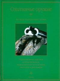 Скрылев И.А. - Охотничье оружие. обложка книги