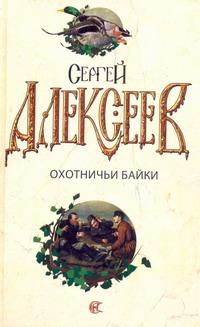 Алексеев С.Т. - Охотничьи байки обложка книги
