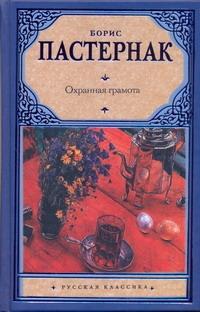 Пастернак Б. Л. - Охранная грамота обложка книги