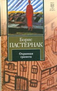 Охранная грамота Пастернак Б. Л.