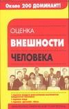 Богуславский В.М. - Оценка внешности человека обложка книги