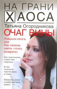 Огородникова Т.А. - Очаг вины обложка книги