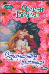 Брайан Эмили - Очаровательная наставница обложка книги