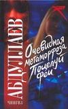 Абдуллаев Ч.А. - Очевидная метаморфоза. Поцелуй феи обложка книги