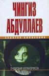 Абдуллаев Ч.А. - Очевидная метаморфоза. Путь воина обложка книги