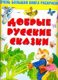 Очень большая книга раскрасок. Добрые русские сказки Бай О.Б.