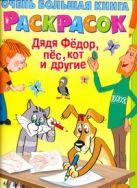 Купить Книга Очень большая книга раскрасок. Дядя Федор, пёс, кот и другие Артюх А. 978-5-17-064002-7 Издательство «АСТ»