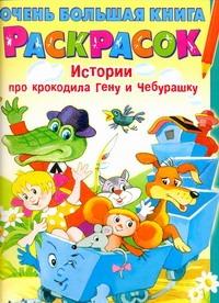Воробьев А. - Очень большая книга раскрасок. Истории про крокодила Гену и Чебурашку обложка книги