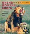 Дефо Гидеон - Очень добрая книга. Камасутра живого мира обложка книги