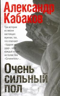 Кабаков А.А. - Очень сильный пол [Сочинитель; Самозванец; Ударом на удар, или подход Кристапови обложка книги